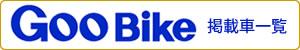 Goo Bike掲載車両